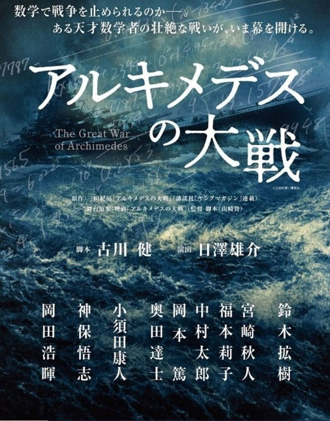 アルキメデス の 大戦 広島