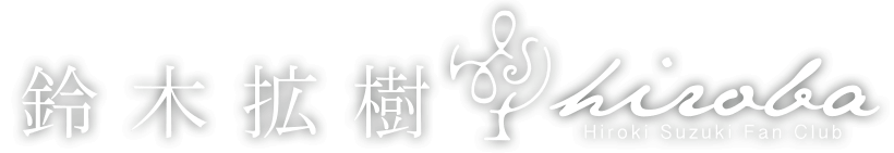 鈴木拡樹オフィシャルファンクラブ「拡場」